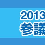 和田静香さん発、選挙ステッカーに参加