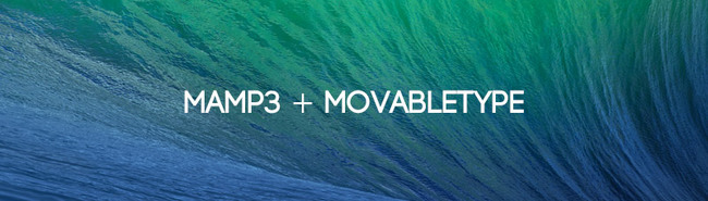 MAMP3+MovableTypeをMavericksに入れた